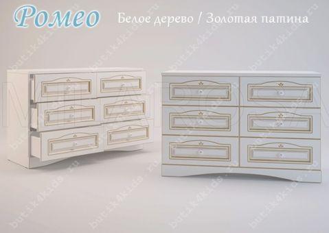Комод Ромео RM-13