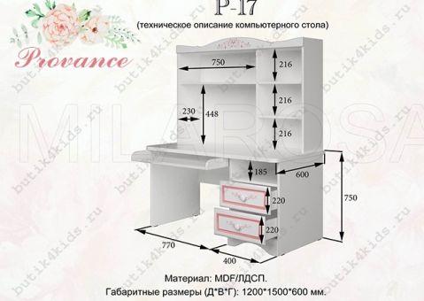 Компьютерный стол Provance P-17