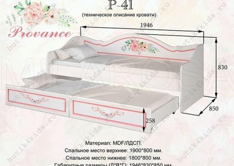 Кровать-диван с выдвижным спальным местом Provance P-41