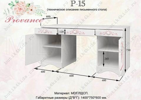 Письменный стол Provance P-15