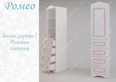 Шкаф с ящиками Ромео RM-20