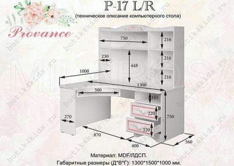 Угловой компьютерный стол Provance P-17