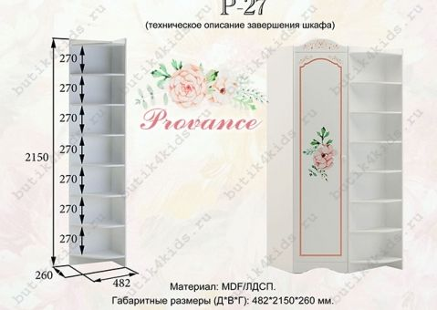 Угловой стеллаж Provance P-27