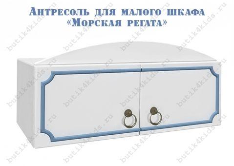 Антресоль Регата для малого шкафа
