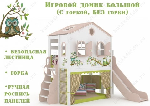 Игровой домик большой Совы