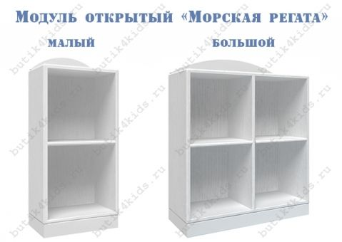 Модуль открытый Регата