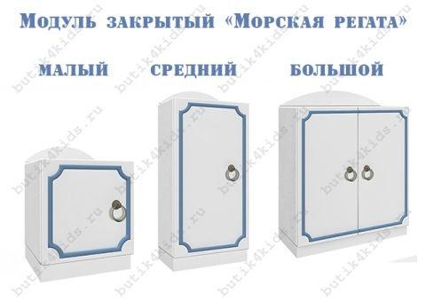 Модуль закрытый Регата
