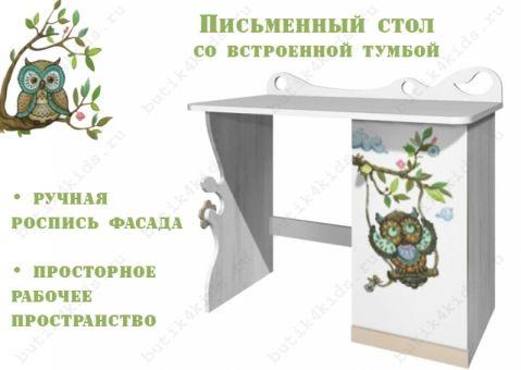 Письменный стол Совы с росписью фасада