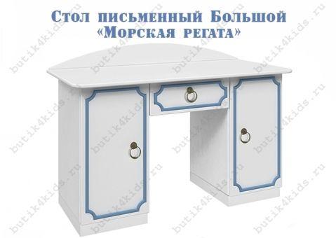 Стол письменный большой Регата