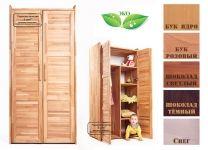 Двухдверный шкаф Буковка из дерева
