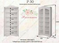 Библиотека Provance P-30