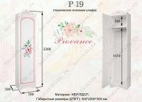 Детский шкаф Provance P-19