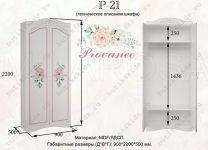Детский шкаф Provance P-21