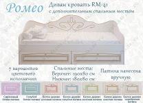 Диван-кровать с дополнительным спальным местом Ромео RM-41