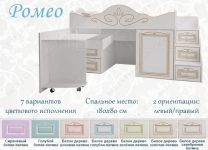 Кровать-чердак Ромео RM-03
