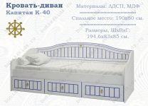 Кровать-диван Капитан К-40