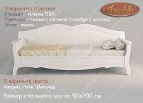 Кровать-диван Шандель Ш-19