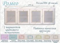 Полка малая Ромео RM-38
