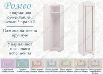 Шкаф для одежды Ромео RM-19
