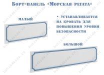 Борт-панель Регата