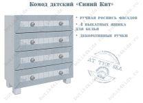 Комод Белый Кит с металлическими ручками
