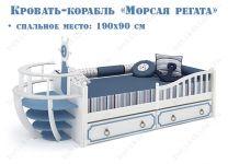 Кровать-корабль Регата