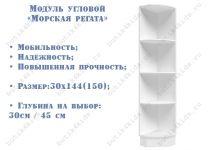Модуль угловой Регата