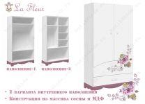 Шкаф двухдверный ящиками La Fleur (Ла Флёр)
