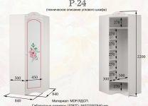 Угловой шкаф Provans P-24