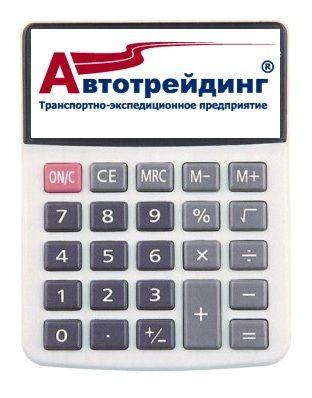 Калькулятор Автотрейдинг