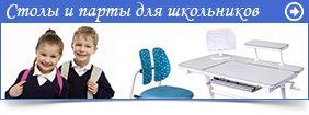 Парты и письменный столы для детей