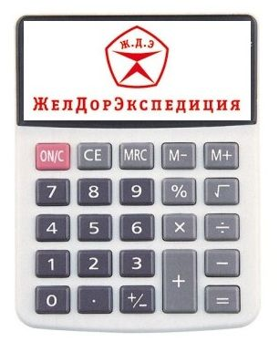 Калькулятор ЖелДорЭкспедиция