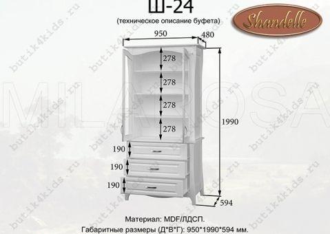 Буфет Шандель Ш-24