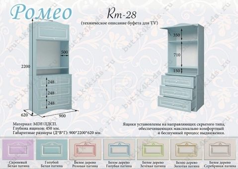 Буфет с полкой под ТВ Ромео RM-28