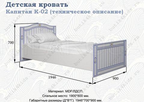 Детская кровать Капитан К-02