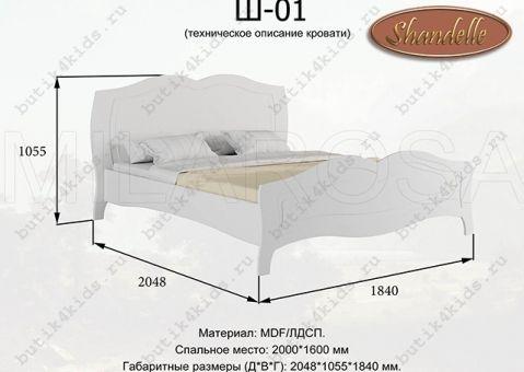 Детская кровать Шандель Ш-01