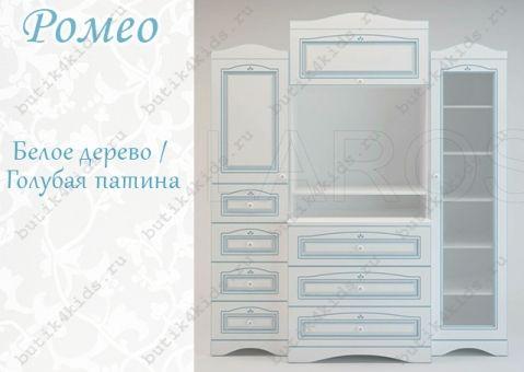 Горка Ромео RM-37