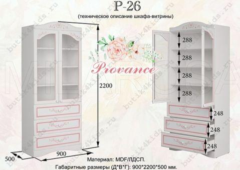 Книжный шкаф Provance P-26