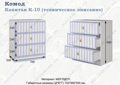Комод Капитан К-10