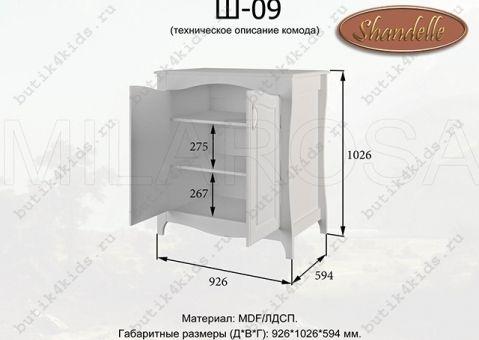 Комод Шандель Ш-09