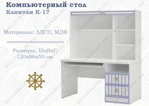 Компьютерный стол Капитан К-17