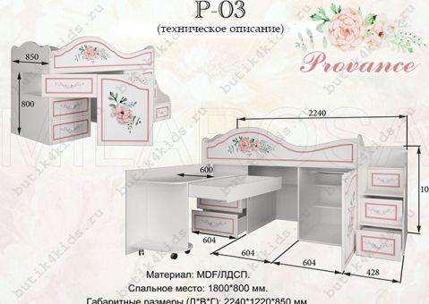 Кровать-чердак Provance P-03
