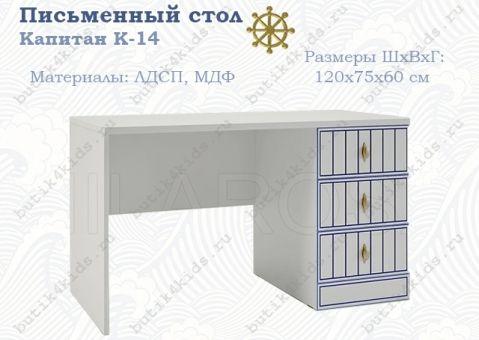 Письменный стол Капитан К-14