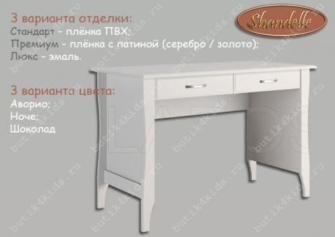 Письменный стол Шандель Ш-17