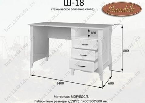 Письменный стол с тумбой Шандель Ш-18