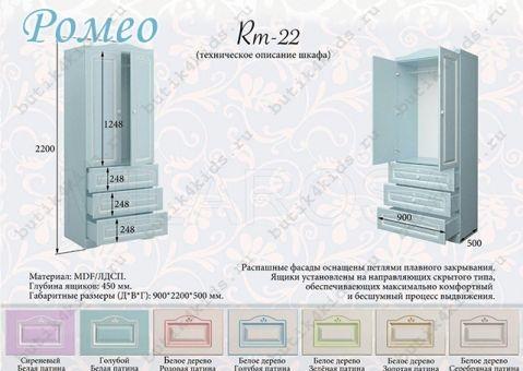 Шкаф Ромео RM-22