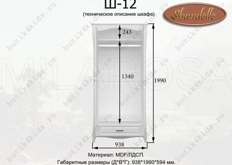 Шкаф двухдверный Шандель Ш-12