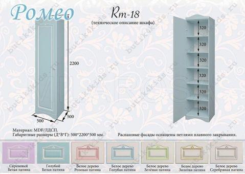 Шкаф для белья Ромео RM-18