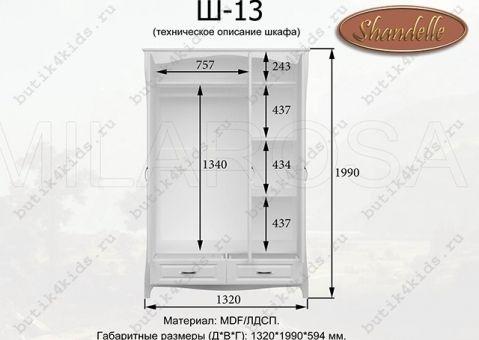 Шкаф трёхдверный Шандель Ш-13