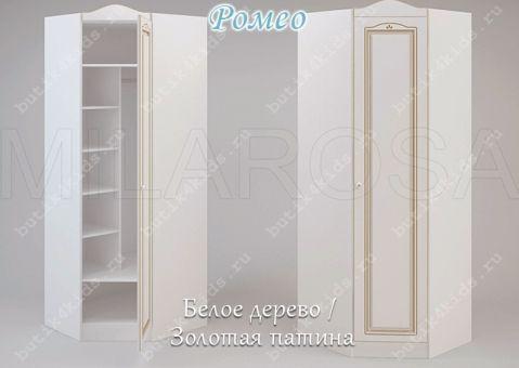 Шкаф угловой Ромео RM-24